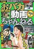 おバカ動画ちゃんねる―爆笑必至の動画セレクション600ぐらい! (扶桑社ムック 別冊SPA!)