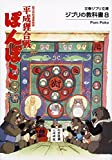 ジブリの教科書8 総天然色漫画映画 平成狸合戦ぽんぽこ (文春ジブリ文庫―ジブリの教科書)