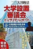 大学設置審議会インサイド・レポート (OR books)