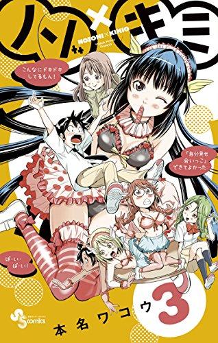 ノゾ×キミ(3) (少年サンデーコミックス)