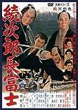 続次郎長富士[DVD]