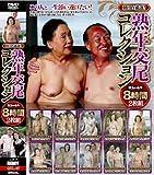 RUBY厳選!熟年交尾コレクション8時間2枚組 (QXL-87) [DVD]