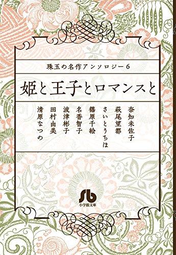 珠玉の名作アンソロジー 6 「姫と王子とロマンスと」 (小学館文庫 珠玉の名作アンソロジー 6)