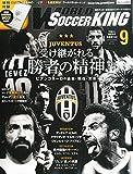 WORLD SOCCER KING (ワールドサッカーキング) 2014年 09月号 [雑誌]