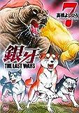 銀牙~THE LAST WARS~(7) (ニチブンコミックス)