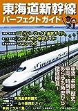 東海道新幹線パーフェクトガイド (JTBの交通ムック)