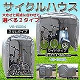 ベルソス 自転車サイクルハウス ワイド シルバー VS-G025 VERSOS(ベルソス) 便利グッズ 組立カンタン!サイクルハウス カバー自転車置き場