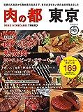 肉の都 東京 ~今すぐ食べたい美味しい店169~