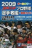 スポニチプロ野球選手名鑑 2009 (毎日ムック)