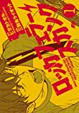 ロッカフェラー・スカンク 1 (少年チャンピオン・コミックス)