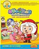 Pleasant Goat And Big Big Wolf - New Season - 1 (Mandarin Chinese Edition)