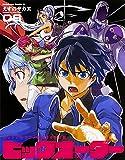 ビッグオーダー (8) オリジナルアニメBD付き限定版 (カドカワコミックス・エース)