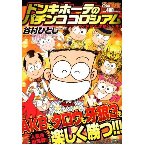 ドンキホーテのパチンココロシアム 人気台と爆裂バトル! (アクションコミックス(COINSアクションオリジナル))