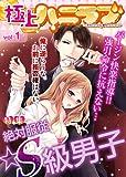 極上ハニラブ vol.1 (KATTS)