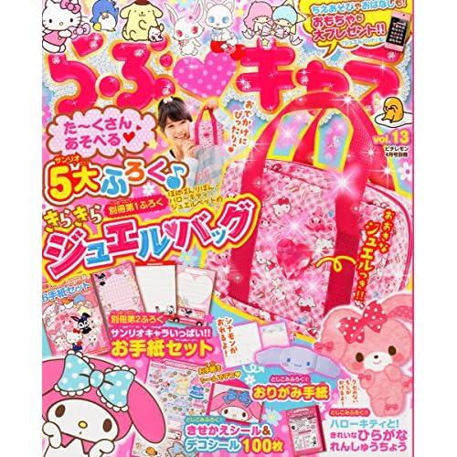らぶキャラ vol.13 2015年 04 月号 [雑誌]: ピチレモン 別冊