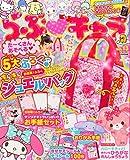 らぶキャラ vol.13 2015年 4 月号: ピチレモン 別冊