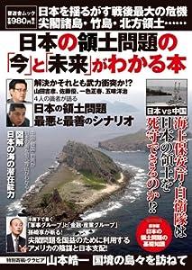 日本の領土問題の「今」と「未来」がわかる本 (晋遊舎ムック)