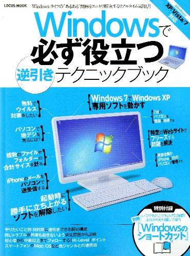 Windowsで必ず役立つ逆引きテクニックブック (必ず役立つシリーズ)
