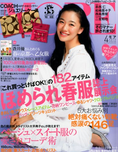 MORE (モア) 2012年 04月号 [雑誌]