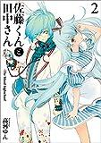 佐藤くんと田中さん-The blood highschool: 2 (ZERO-SUMコミックス)