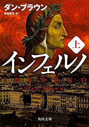 インフェルノ(上) (角川文庫)