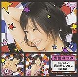 シングルV「恋のテレフォンGOAL」[DVD]