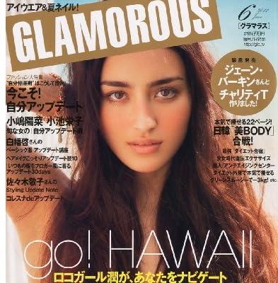 GLAMOROUS (グラマラス) 2011年 06月号 [雑誌]