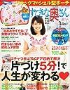 すてきな奥さん 2011年 06月号 [雑誌]