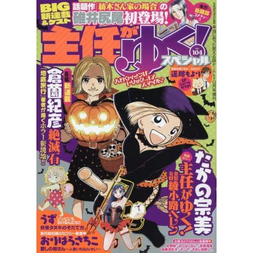 主任がゆく! スペシャル vol.104 (本当にあった笑える話Pinky 2016年12月号増刊) [雑誌]
