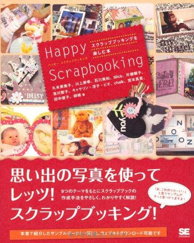 Happy Scrapbooking スクラップブッキングを楽しむ本
