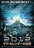 2012マヤ・カレンダーの秘密 [DVD]