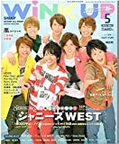 Wink up (ウィンク アップ) 2014年 05月号 [雑誌]
