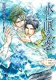 水に眠る恋 (幻冬舎ルチル文庫L)