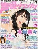 声優グランプリ 2012年 07月号 [雑誌]