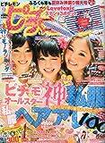 ピチレモン 2011年 09月号 [雑誌]