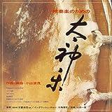 小山清茂 吹奏楽のための「太神楽」