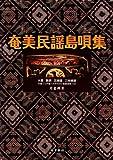 奄美民謡島唄集(CD付)