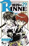 境界のRINNE(29) (少年サンデーコミックス)