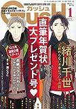 GUSH (ガッシュ) 2015年 01月号 [雑誌]