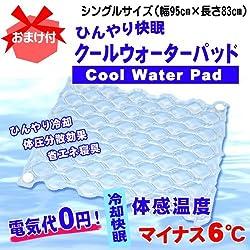 《おまけ付》冷却快眠 水を入れて使う クールウォーターパッド シングル 約95×83㎝