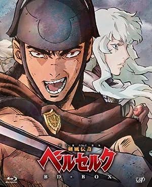 「剣風伝奇ベルセルク」DVD-BOX