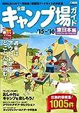 全国 キャンプ場ガイド 東日本編 '16 (国内 | キャンプ場 ガイドブック)