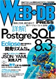 WEB+DB PRESS Vol.43