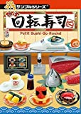 ぷちサンプル ぷち回転寿司 BOX商品 1BOX=8個入り、全8種類