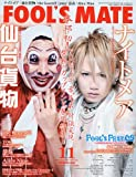 FOOL'S MATE (フールズメイト) 2009年 11月号 [雑誌]