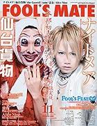 FOOL'SMATE(フールズメイト)2009年11月号(No.337)