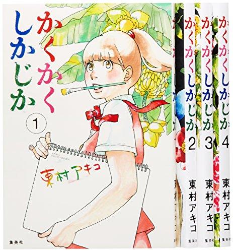 かくかくしかじか コミック 1-4巻セット (愛蔵版コミックス)