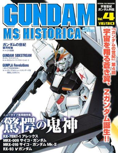 ガンダムMSヒストリカ Vol.4 (Official File Magazine)