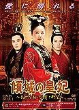 傾城の皇妃 ~乱世を駆ける愛と野望~ DVD-BOX1[DVD]