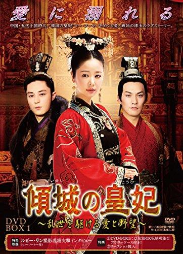 傾城の皇妃 ~乱世を駆ける愛と野望~ DVD-BOX1